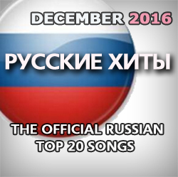 The Official Russian Airplay Top 20. Декабрь 2016