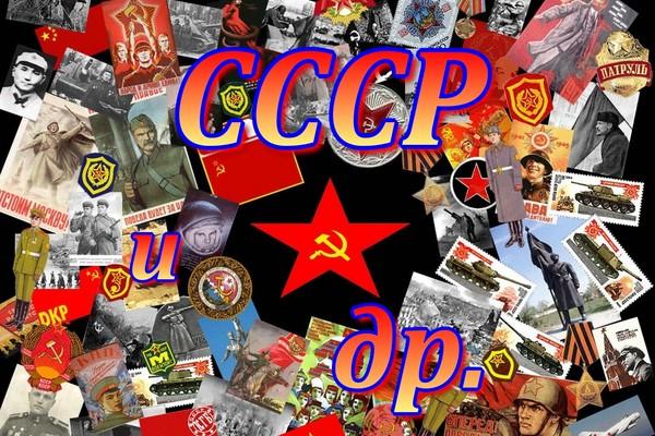 СССР  и др