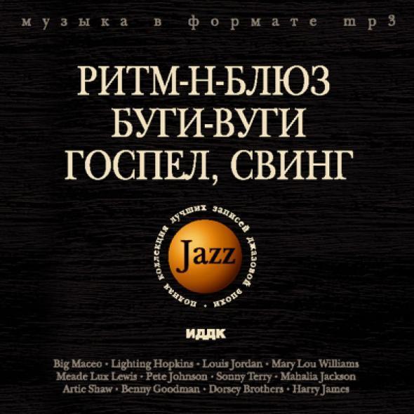 Ритм-н-блюз, буги-вуги, госпел, свинг (2007)